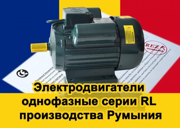 Электродвигатели однофазные серии RL Румыния