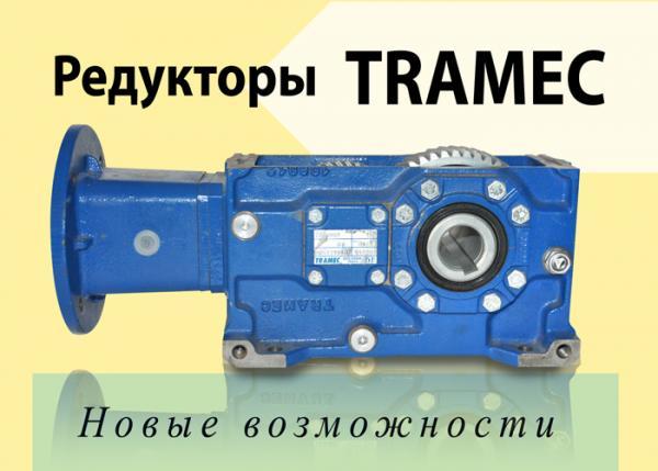 Редукторы TRAMEC